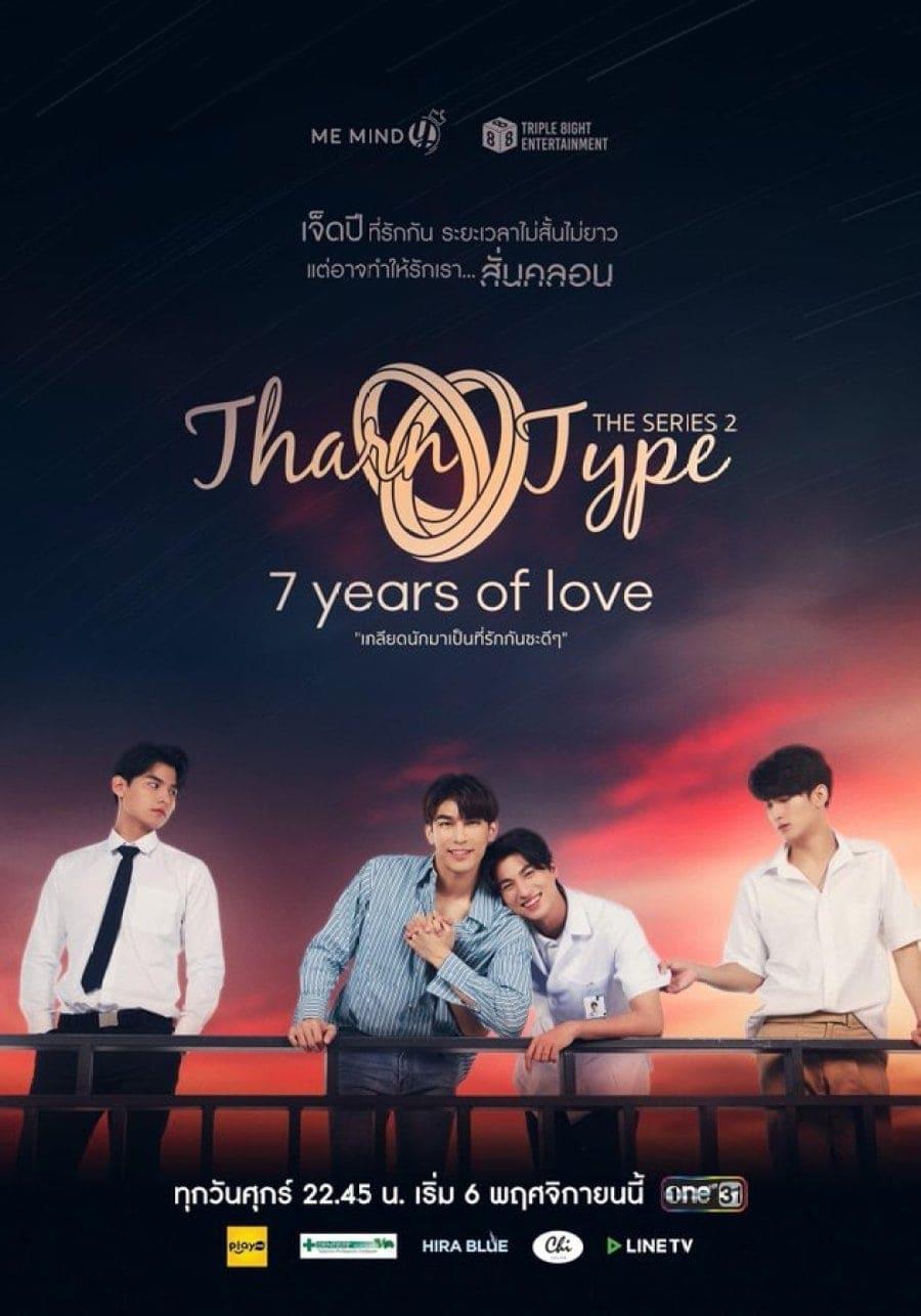 TharnType The Series 2: 7 Years of Love