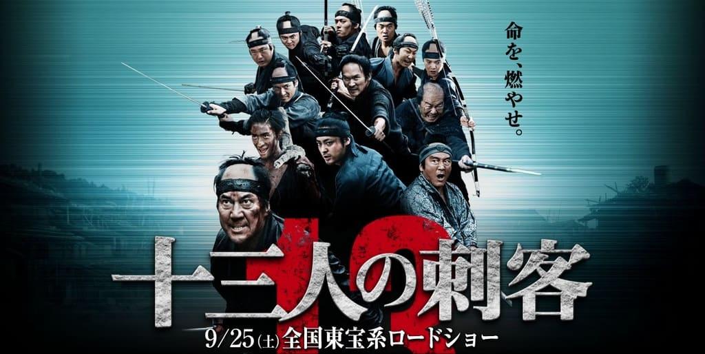 phim 13 sát thủ