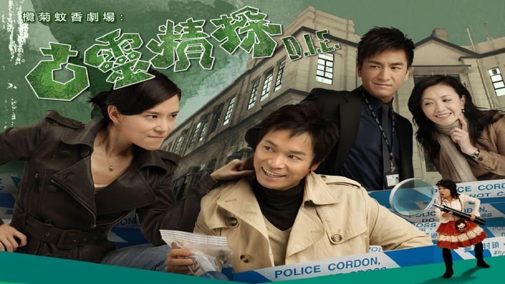 phim cảnh sát TVB Đội điều tra đặc biệt