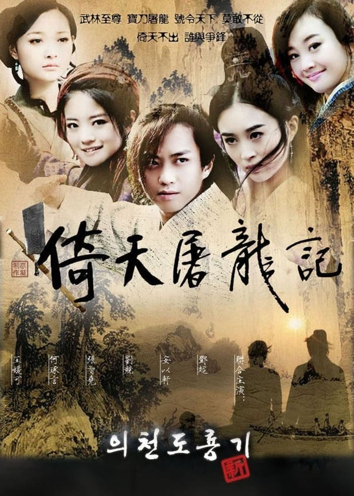 phim ỷ thiên đồ long ký 2009